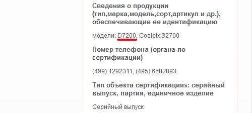 novocert_nikon_D7200