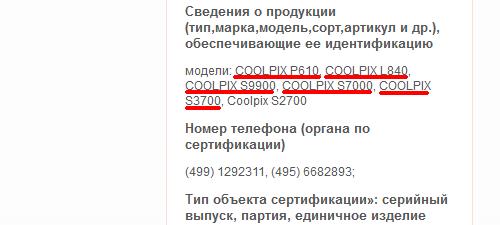 novocert_nikon_coolpixp610_l840_s9900_s7000_s3700