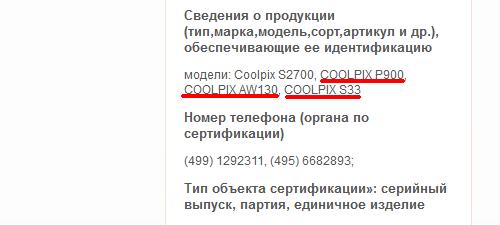novocert_nikon_coolpixp900_aw130_s33