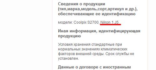 novocert_nikon_nikon1j5