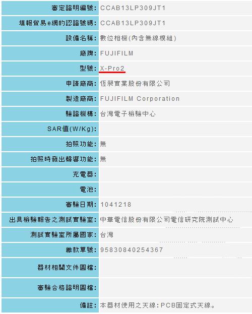 fuji_x-Pro2 register