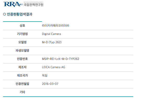 Leica M-D Typ 262 Camera registered