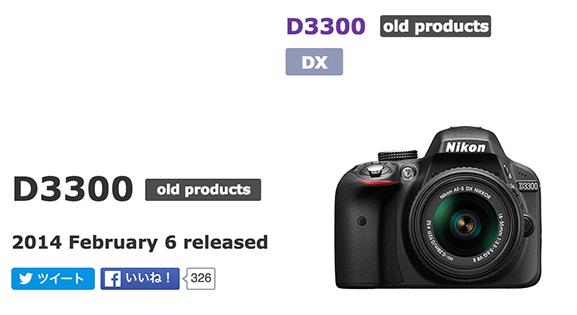 Nikon D3300 camera discontinued
