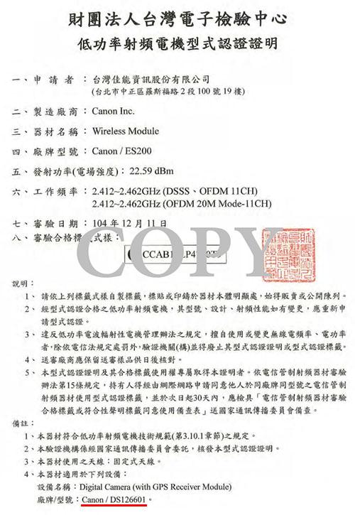 Canon EOS 5D Mark IV registration2