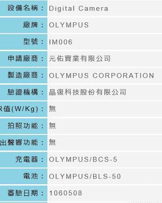 Olympus E-M10 III registered